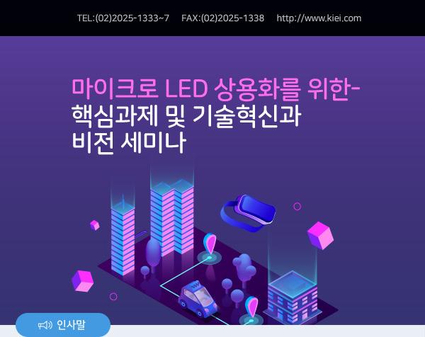 마이크로 LED 상용화를 위한- 핵심과제 및 기술혁신과 비전 세미나