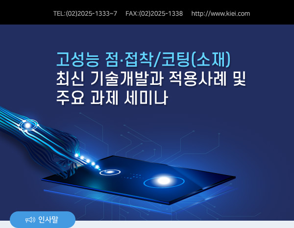 고성능 점ㆍ접착/코팅(소재) 최신 기술개발과 적용사례 및 주요 과제 세미나