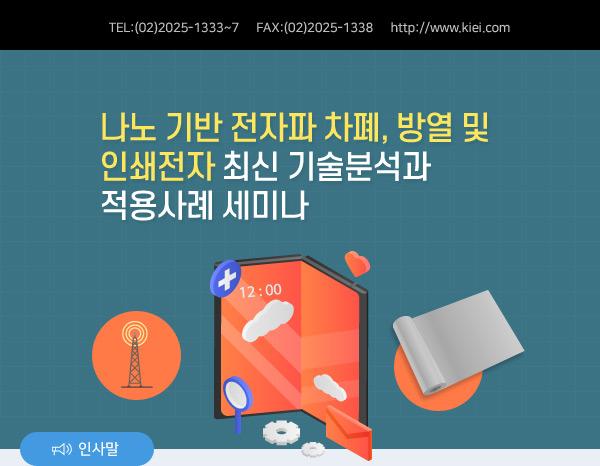 나노 기반 전자  파 차폐, 방열 및 인쇄전자 최신 기술개발과 적용사례 세미나