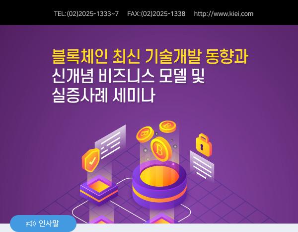 블록체인 최신 기술개발 동향과 신개념 비즈니스 모델 및 실증사례 세미나