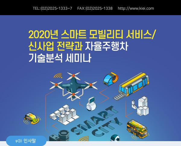 2020년 스마트 모빌리티 서비스/신사업 전략과 자율주행차 기술분석 세미나